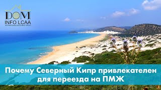 Почему русские так любят Северный Кипр