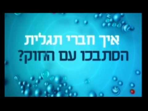 Eretz Nehederet  - This week ארץ נהדרת - השבוע בערוץ הישראלי
