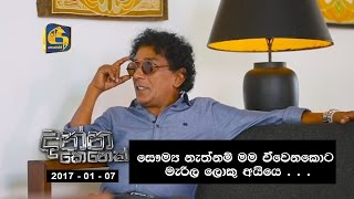 Danna Kenek | Interview with Mahendra Perera - 07th January 2017