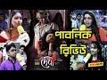 'দেবী ' দর্শকদের কেমন লাগলো ? Debi Movie Public Review   Jaya Ahsan   Chanchal Chowdhury  Star Golpo