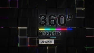 НОВОСТИ ХИМКИ 360° 04.06.2019