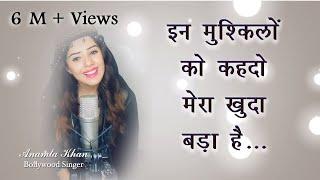 Ye Mat Kaho Khuda Se | Bk Asmita| Cover by Anamta Khan |Brahmakumaris Songs|Best Motivational Song |