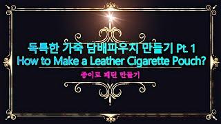 독특한 가죽 담배 파우치 만들기 Pt. 1 ㅣ How …