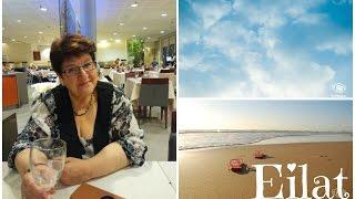 О том, как мама отдыхала в Эйлате :) Немного Израиля для вас! Eilat 2017
