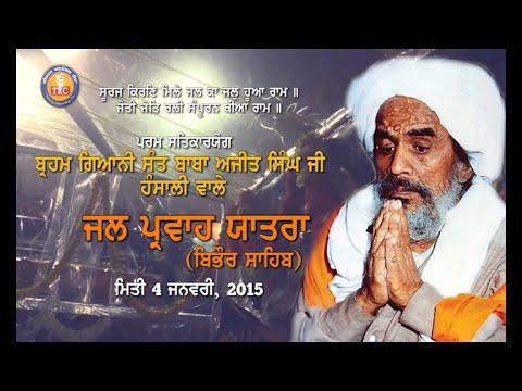 Sant Baba Ajit Singh Ji Hansali Wale  -  Jal Parwah Yatra