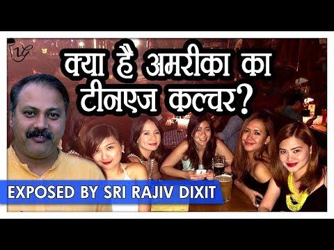 Rajiv Dixit क्या है अमरीका का टीनएज कल्चर ?  on Teenage Sexuality in America