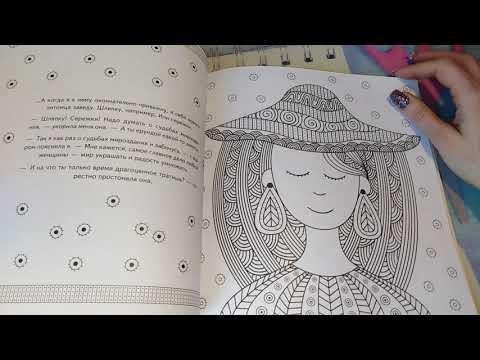 Раскраска Книга антидепрессант от Эльфики. Обзор