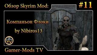 ֎ Компаньон Флоки by Nibiros13 ֎ Обзор мода для Skyrim #11