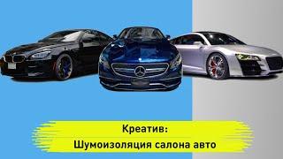 Реклама Вирусная Шумка салона авто. Шумоизоляция, продвижение авто салона.