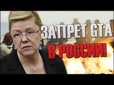 ЗАПРЕТ ГТА В РОССИИ И ЗАПРЕТ ВСЕХ ШУТЕРОВ