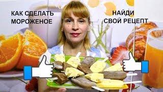 Как сделать мороженое дома - вкусный простой рецепт