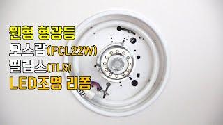 오스람 FCL22W 필립스 TL5 원형 형광등 LED모…
