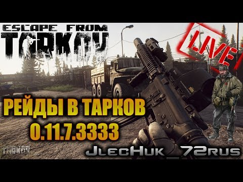 Лесник выходит на охоту.  🔴 / ►  Escape From Tarkov / 0.11.7.3333 /