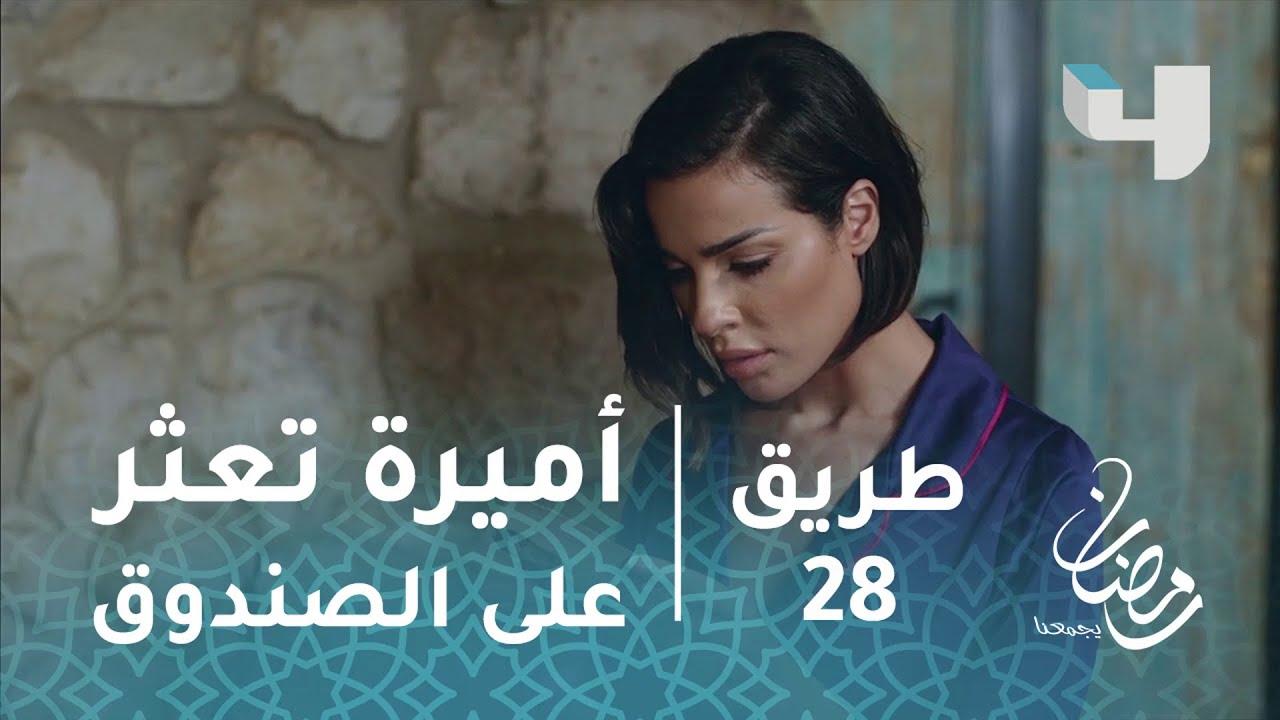 طريق – حلقة 28- أميرة تعثر على الصندوق