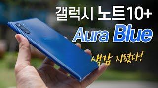 삼성, 색감 약 빨았다? 갤럭시 노트10+ 블루 사용중. 실물 느낌요? | JOB썰많음 주의🤭(feat. 고나고)
