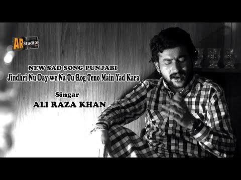 Ali Raza Khan - Jindhri Nu Day we Na Tu Rog Teno Main Yad Kara - Punjabi Sad Song - 2018 HD