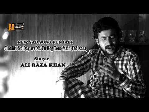 Ali Raza Khan - Jindhri Nu Day we Na Tu Rog Teno Main Yad Kara - Punjabi Sad Song - 2018 - 19 HD