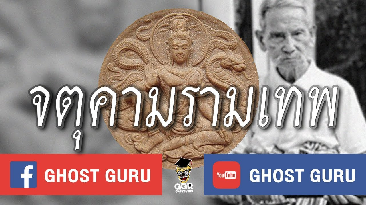 GHOST guru EP67 - จตุคามรามเทพ