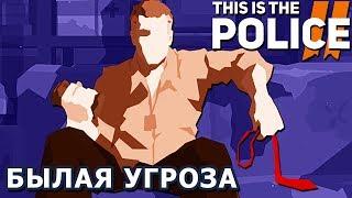 ПОДСТАВА ЛИЛЛИ This Is the Police 2 #10