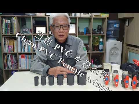 크린 PVC 수전소켓 (Clean PVC Female Adaptor).PVC 배관자재.BWP
