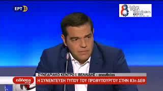 Αλέξης Τσίπρας ΔΕΘ 2018 «Τζάμπα μάγκας ο Μητσοτάκης στο Σκοπιανό και την Μακεδονία» | Συνέντευξη
