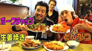 【感動】絶品豚肉料理三品がひっくりかえるくらい美味しかった!!