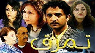 فيلم  المغربي تــــــمزق Film Tamzouq HD Subs-Fr