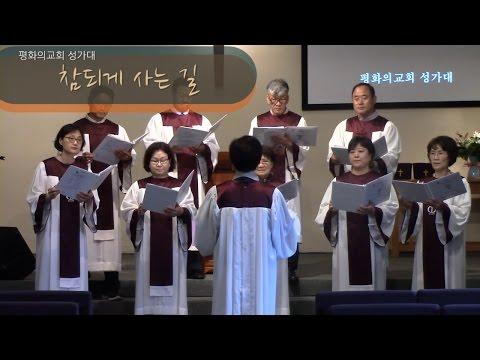 160605 Choir 참되게 사는 길