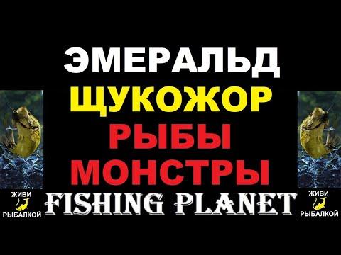 Щукожор на озере Эмеральд - рыбы монстры Fishing Planet