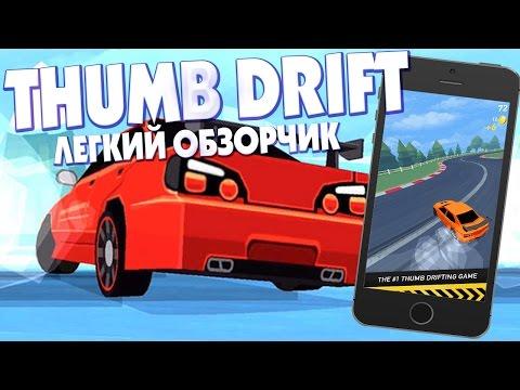 Приложения в Google Play Thumb Drift Furious Racing