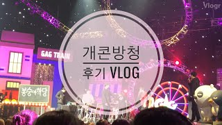 [Vlog] 개그콘서트…