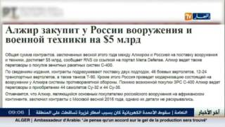 دفاع : تفاصيل صفقات التسليح التي أبرمتها الجزائر مع روسيا لسنة 2016