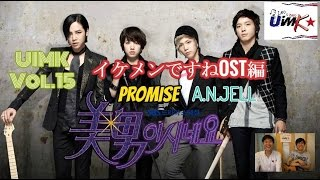 UIMK Vol.15「약속約束Promise-A.N.JELL」韓国ドラマ'イケメン(