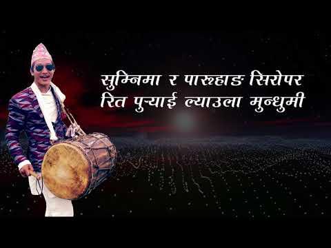 Ubhauli  Ra Udhauli  Ma Sakela song  by Debesh Rai