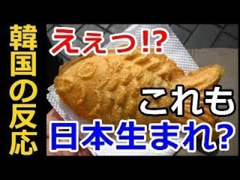【海外の反応】嘘でしょ!?これが日本からパクったものだと知って衝撃を受けてるんだが・・・。→韓国人「正直、韓国はオリジナル製品が殆どありません・・・。」 ! ! !