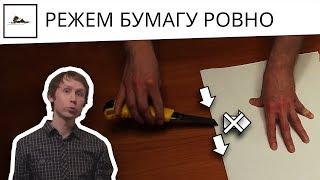 Как правильно резать бумагу ножом - видео урок по изо