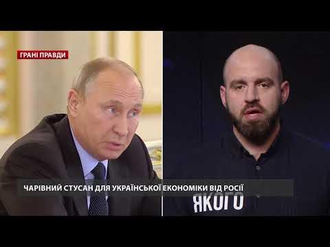 Волшебный пинок для украинской экономики от России, Грани правды