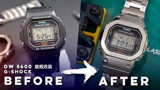兩千元不到!DIY魔改G-SHOCK.金屬不鏽鋼5600系列電子錶/B5000 LOOK/卡西歐平民金屬殼改裝