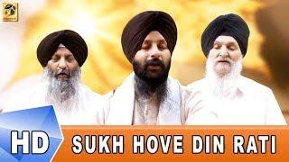 Sukh Hove Din Rati | Bhai Maninder Singh | Delhi Wale | Shabad Gurbani | Kirtan