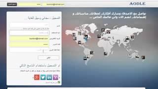 تعرف على موقع اجتماعي عربي يمني شبيه للفيسبوك أصبح يلاقي شهرة كبيرة(منقول من مدونة حوحو)