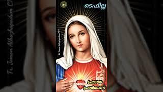 🔥Tefillah (ടെഫില്ല) 🔥Daily Morฑing Prayer Reflection🔖 Episode - 505.