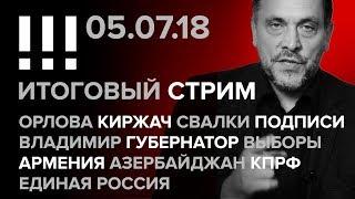 итоговый стрим (05.07.2018) Орлова, Киржач, Свалки, Владимир, Губернатор, выборы