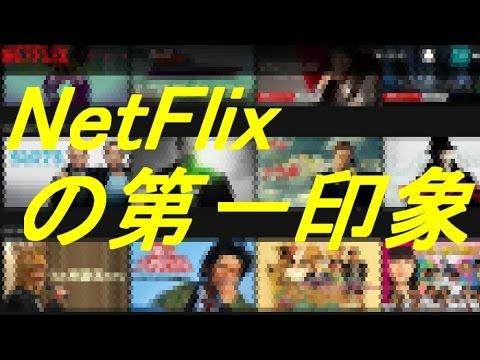 NetFlixの第一印象~dTVには今一歩及ばないかもしれないが、Huluが3位に落ちたか