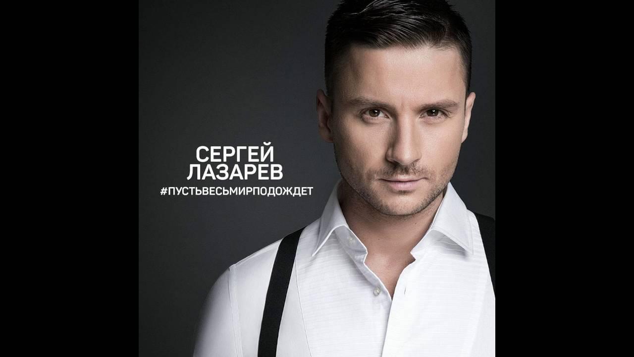 Сергей Лазарев — Новый год (В эпицентре ). Сергей Лазарев...