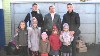 Адресная помощь многодетным семьям в зоне АТО.