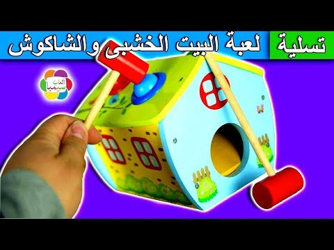 wooden toy house set game