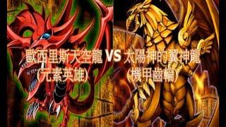 歐西里斯天空龍VS太陽神翼神龍 (附加神之卡出場特效) 遊戲王Yugioh