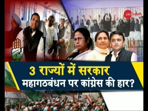 Mayawati, Mamata Banerjee not willing to support 'Mahagathbandhan' for 2019? Watch special debate