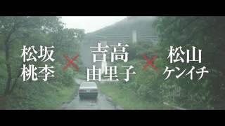 映画『ユリゴコロ』 2017年9月23日(土)全国公開 出演:吉高由里子、松坂...