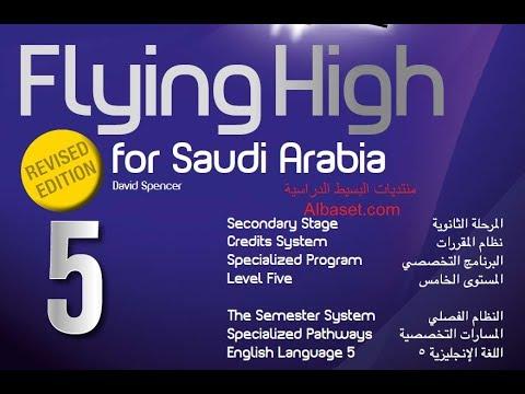 تحميل كتاب flying high 1